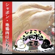 シャポン・地鶏肉